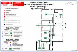 Разработка планов эвакуации людей при пожаре и ЧС в Хабаровске