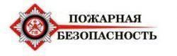 ПОЖАРНАЯ БЕЗОПАСНОСТЬ Хабаровск